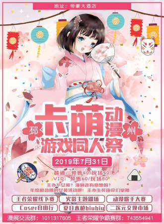 邳州卡萌动漫游戏同人祭