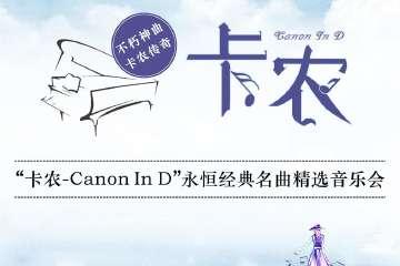 """""""卡农Canon In D""""永恒经典名曲精选音乐会-西安站09.12"""