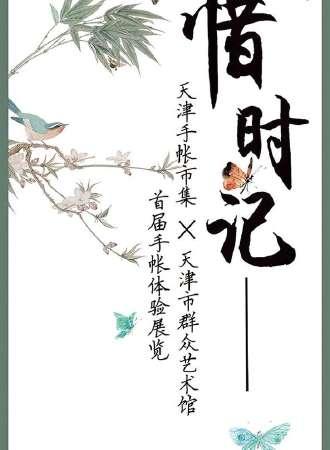 首届手帐体验展览-惜时光【免费活动】