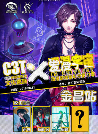 C3T 暨 爱漫宇宙动漫游戏嘉年华第17季——金昌站