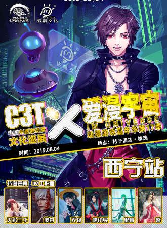 C3T 暨 爱漫宇宙动漫游戏嘉年华第17季——西宁站