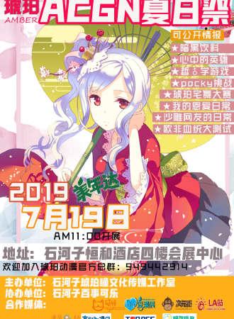 石河子2019琥珀ACGN夏日祭