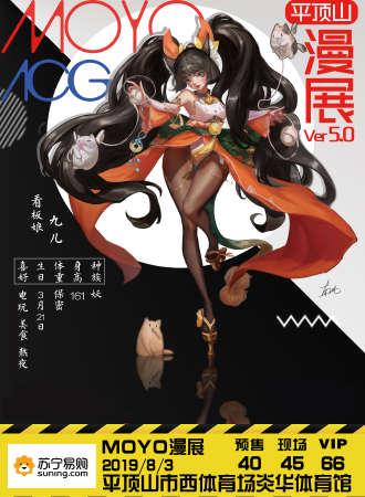 MOYO平顶山ACG动漫展5.0