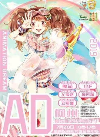 柳州第十三届ANIMATION DREAM 动漫展(AD13)