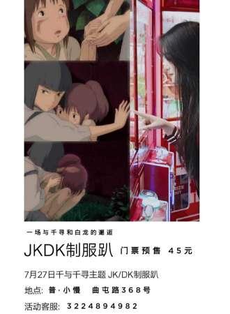 夏日JK/DK制服趴