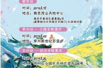 【一宣】兰陵手账集市-常州站