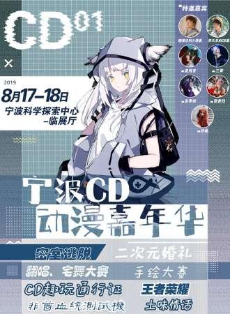 宁波CD1动漫游戏嘉年华