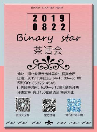 Binary star茶话会
