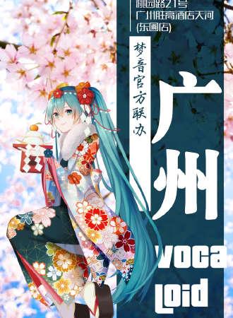 广州Vocaloid Only