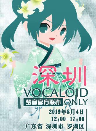 深圳Vocaloid Only