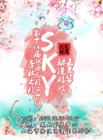 第十八届中国(上海)动漫游戏嘉年华(Sky18)