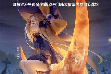 第九届A+动漫游戏嘉年华~红白合战Ⅲ
