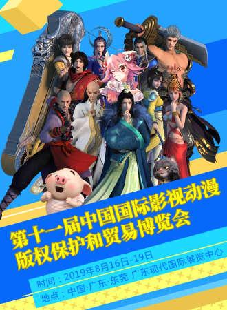 第十一届中国国际影视动漫版权保护和贸易博览会