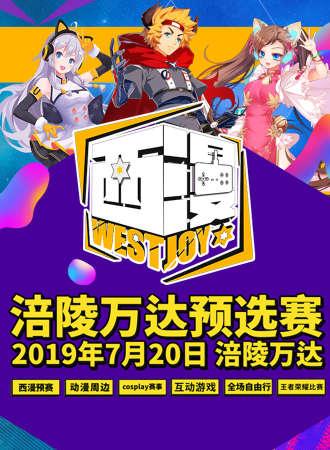 【免费】重庆西部动漫节涪陵万达预选赛