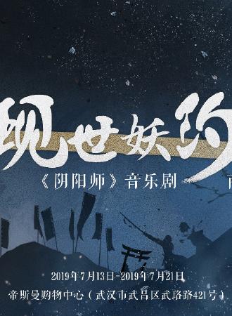 《阴阳师》音乐剧商场巡展  现世妖约,降临武汉!