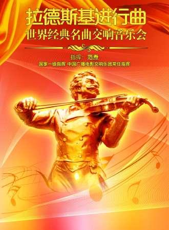 《拉德斯基进行曲》世界经典名曲交响音乐会-上海站10.01