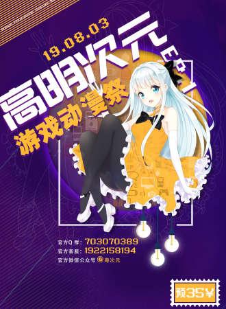 高明次元游戏动漫祭EP.1