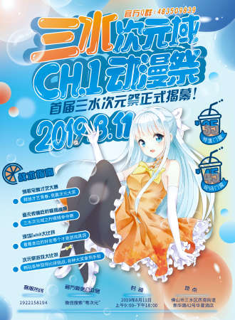 三水次元域ch.1动漫祭