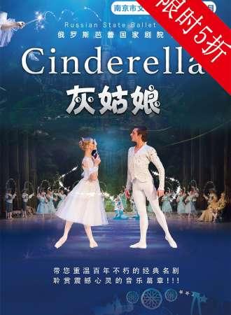 俄罗斯芭蕾国家剧院《灰姑娘》-南京站09.27