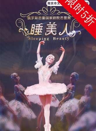 俄罗斯芭蕾国家剧院《睡美人》-南京站09.28