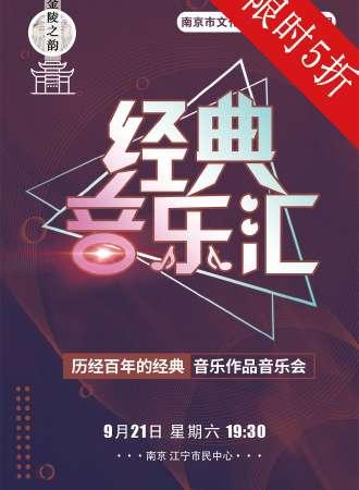 """金陵之韵""""经典音乐汇""""历经百年的经典音乐作品音乐会 09.21"""