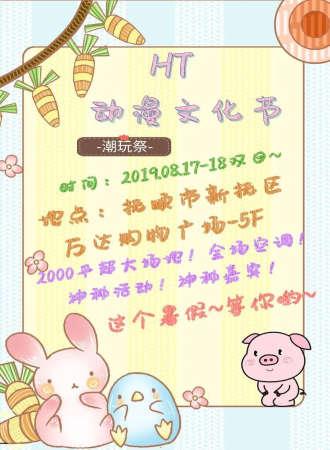 抚顺HT动漫文化节·潮玩祭