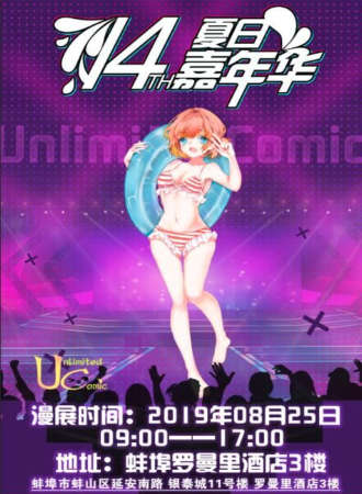 Unlimited Comic蚌埠夏日嘉年华14th