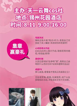 Tianyi Celebration03