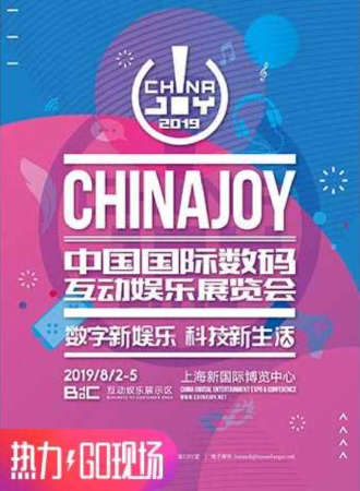 2019 ChinaJoy中国国际数码互动娱乐展览会