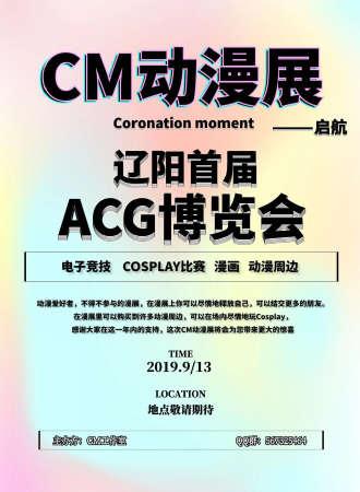 CM动漫展-辽阳首届ACG博览会