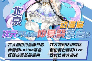 北京·次元Plus仲夏祭茶会与动漫展