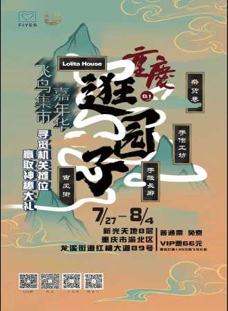 飞鸟一生重庆嘉年华1.0【免费活动】