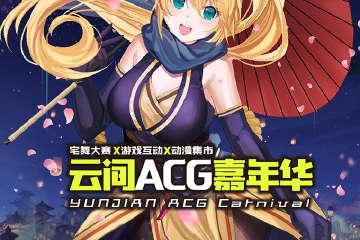 【免费展会】云间ACG嘉年华