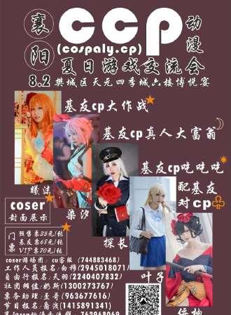 襄阳ccp动漫夏日游戏交流会