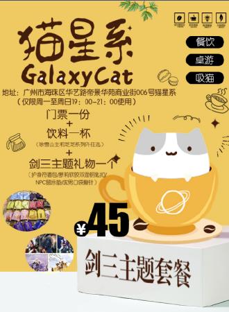 广州猫星系剑三主题套餐