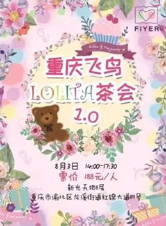 重庆飞鸟Lolita茶会1.0