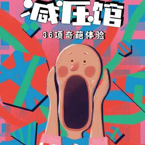 北京奇葩减压馆–36项奇葩体验插图