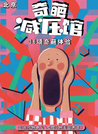 北京奇葩减压馆--36项奇葩体验