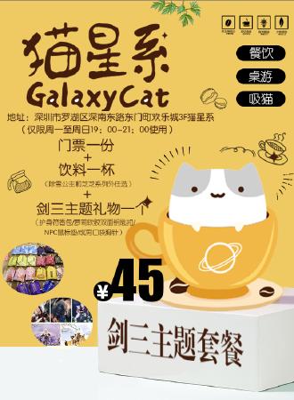 深圳猫星系剑三主题套餐