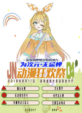 第四届莒南ACG动漫狂欢祭