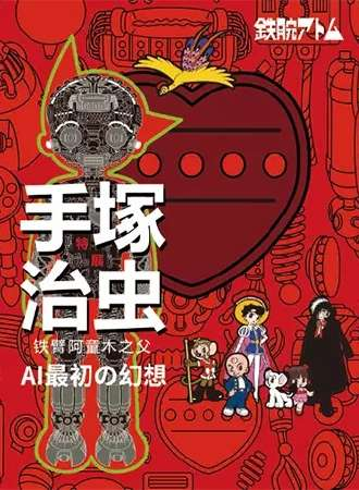 【北京】铁臂阿童木 AI最初の幻想