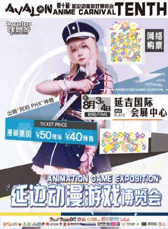 第十届延边动漫游戏展览会