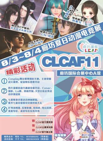 CLCAF11-廊坊夏日动漫电竞嘉年华