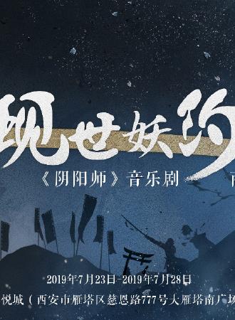 《阴阳师》音乐剧商场巡展  现世妖约,降临西安!