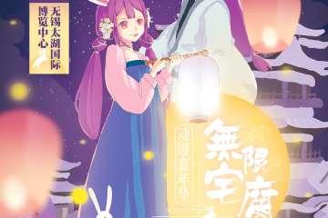 无限宅腐动漫嘉年华ZF20