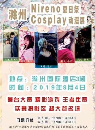 滁州Nireno夏日祭Cosplay动漫展