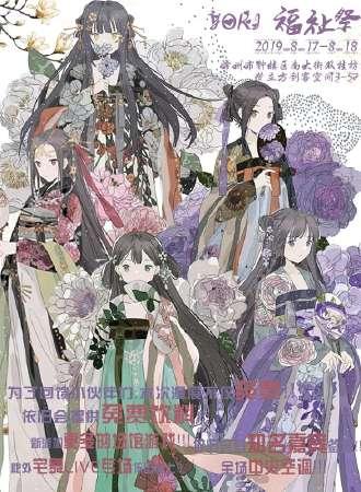 【免费活动】YOKI福祉祭