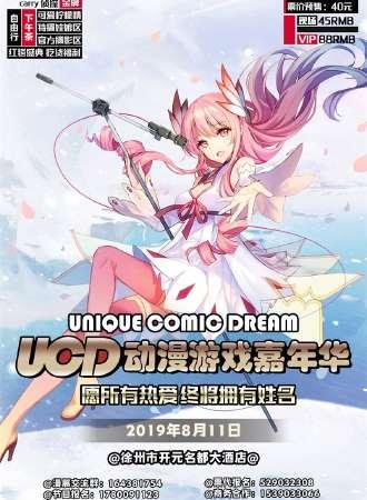 徐州第二届UCD动漫游戏嘉年华