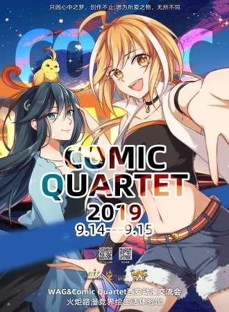 WAG&第一届Comic Quartet西安动漫交流会