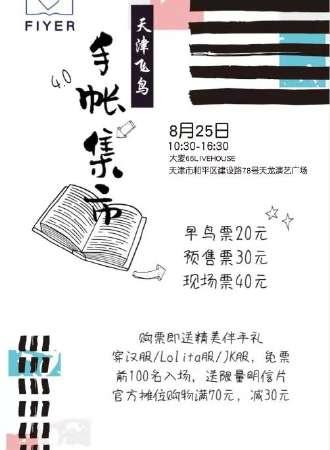 天津飞鸟手账集市4.0